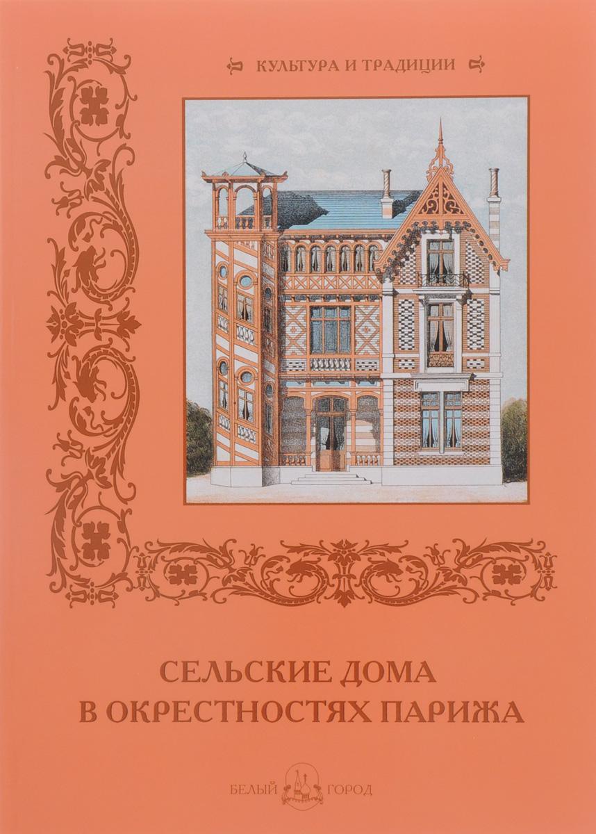 Н. Майорова Сельские дома в окрестностях Парижа