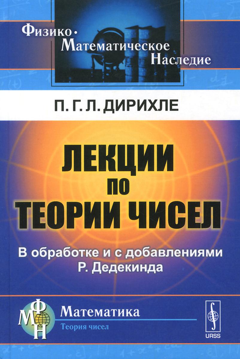 Лекции по теории чисел. В обработке и с добавлениями P. Дедекинда