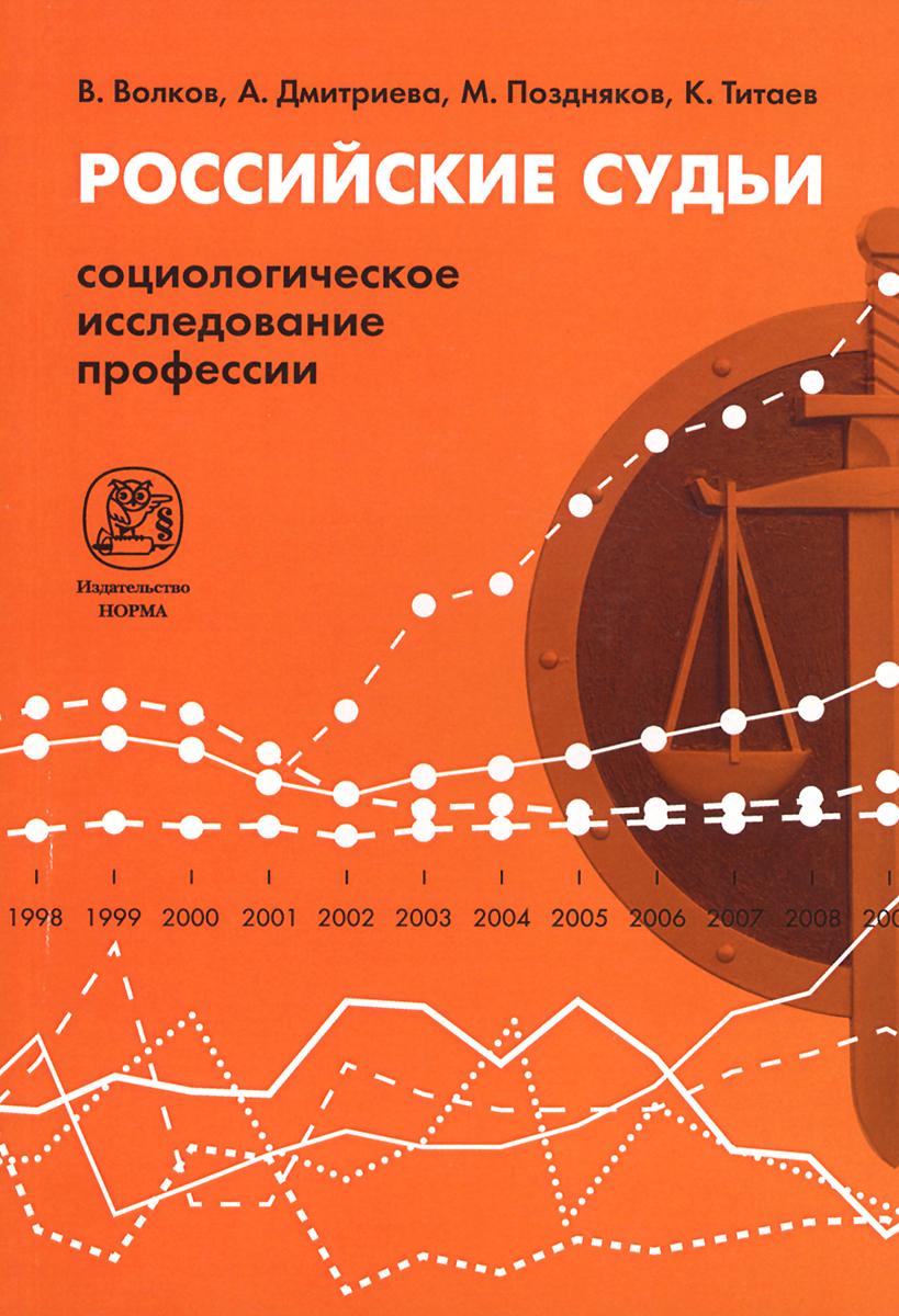 Российские судьи. Социологическое исследование профессии