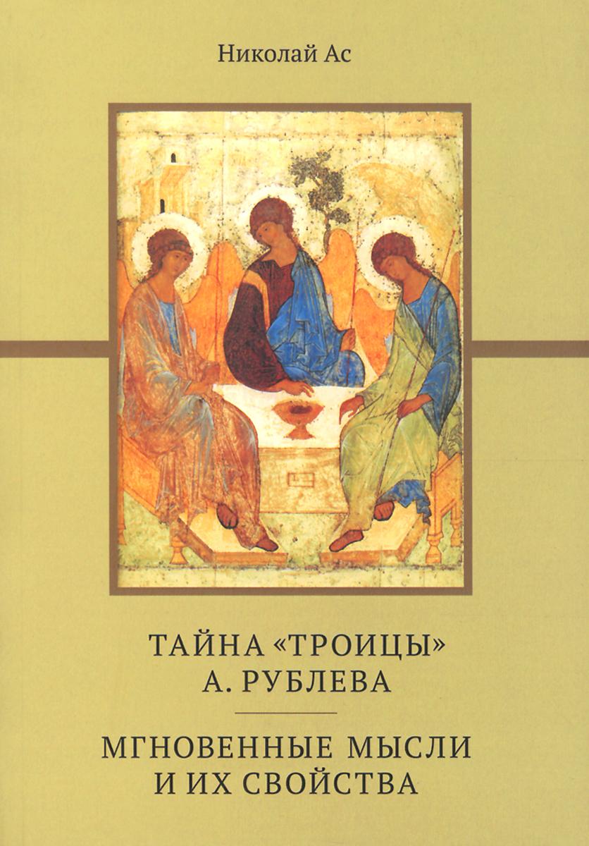 """Тайна """"Троицы"""" А. Рублева. Мгновенные мысли и их свойства"""
