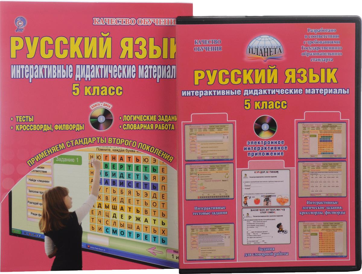 Русский язык. 5 класс. Интерактивные диагностические материалы. Методическое пособие с электронным интерактивным приложением (+ CD-ROM)