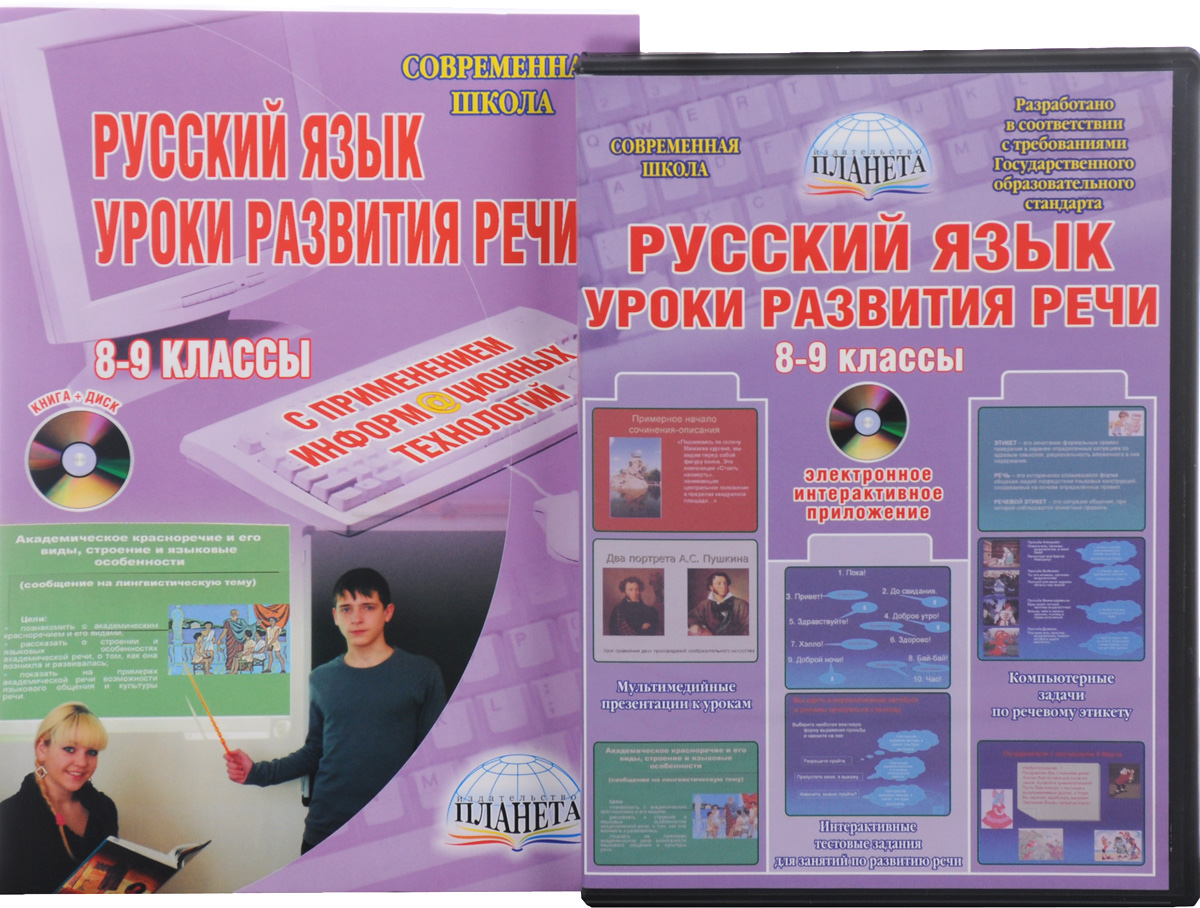 Русский язык. 8-9 классы. Уроки развития устной и письменной речи (+ CD)