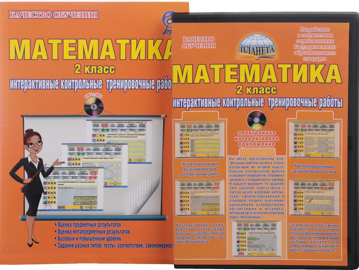 Математика. 2 класс. Интерактивные контрольные тренировочные работы (+ CD)