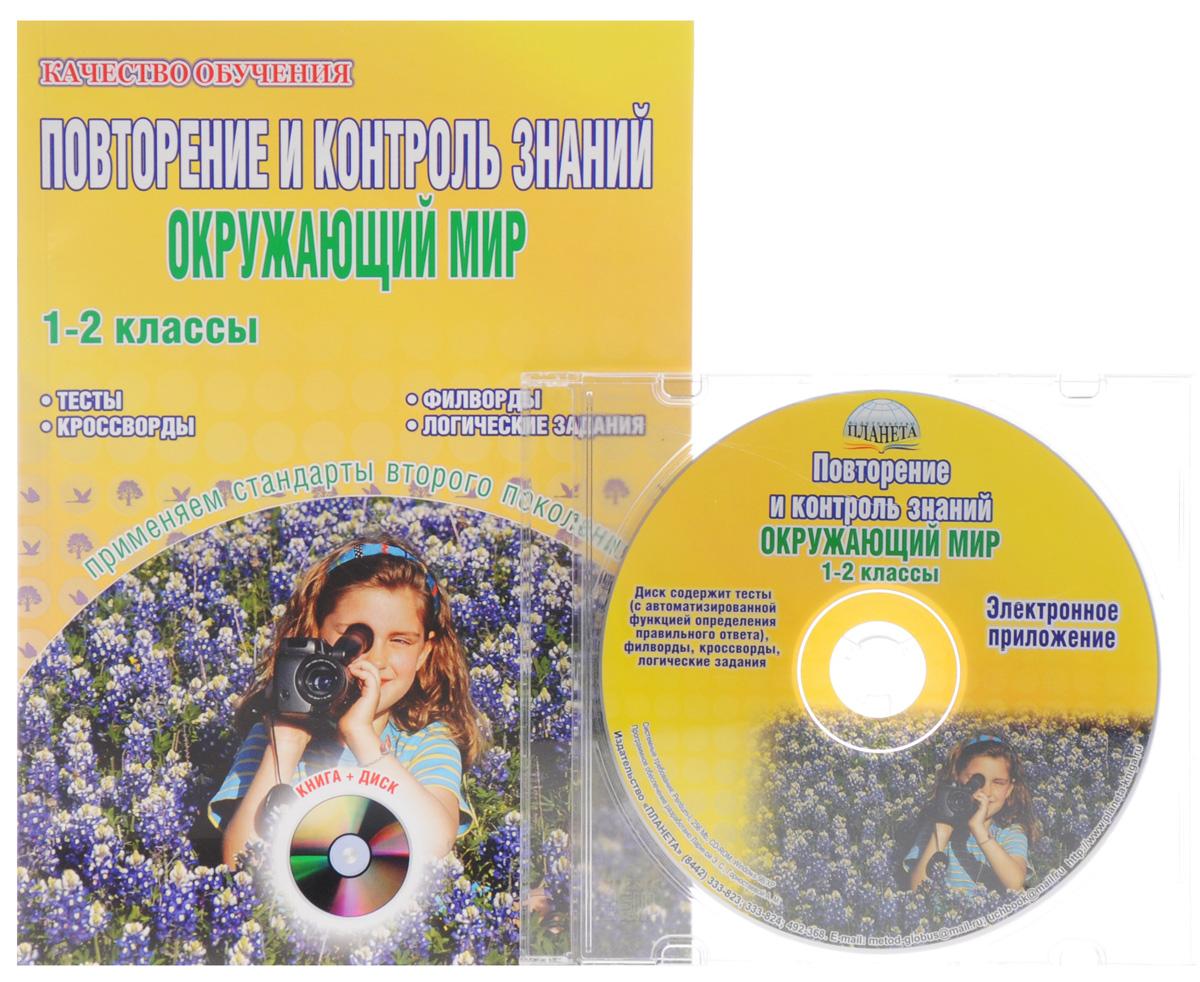 В. В. Мещерякова, С. В. Савинова Окружающий мир. 1-2 классы. Повторение и контроль знаний (+ CD) cd диск guano apes offline 1 cd