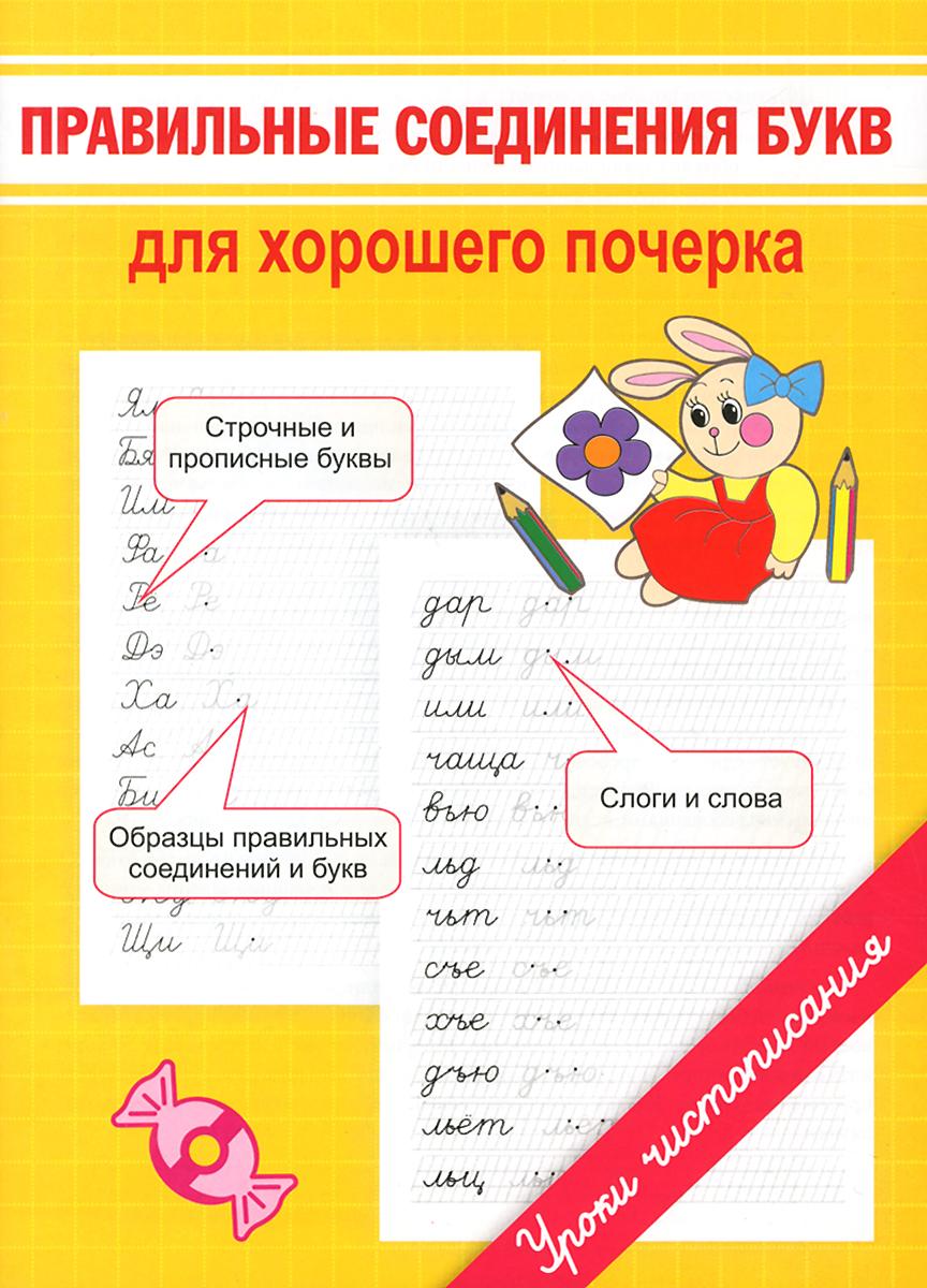 Правильные соединения букв для хорошего почерка