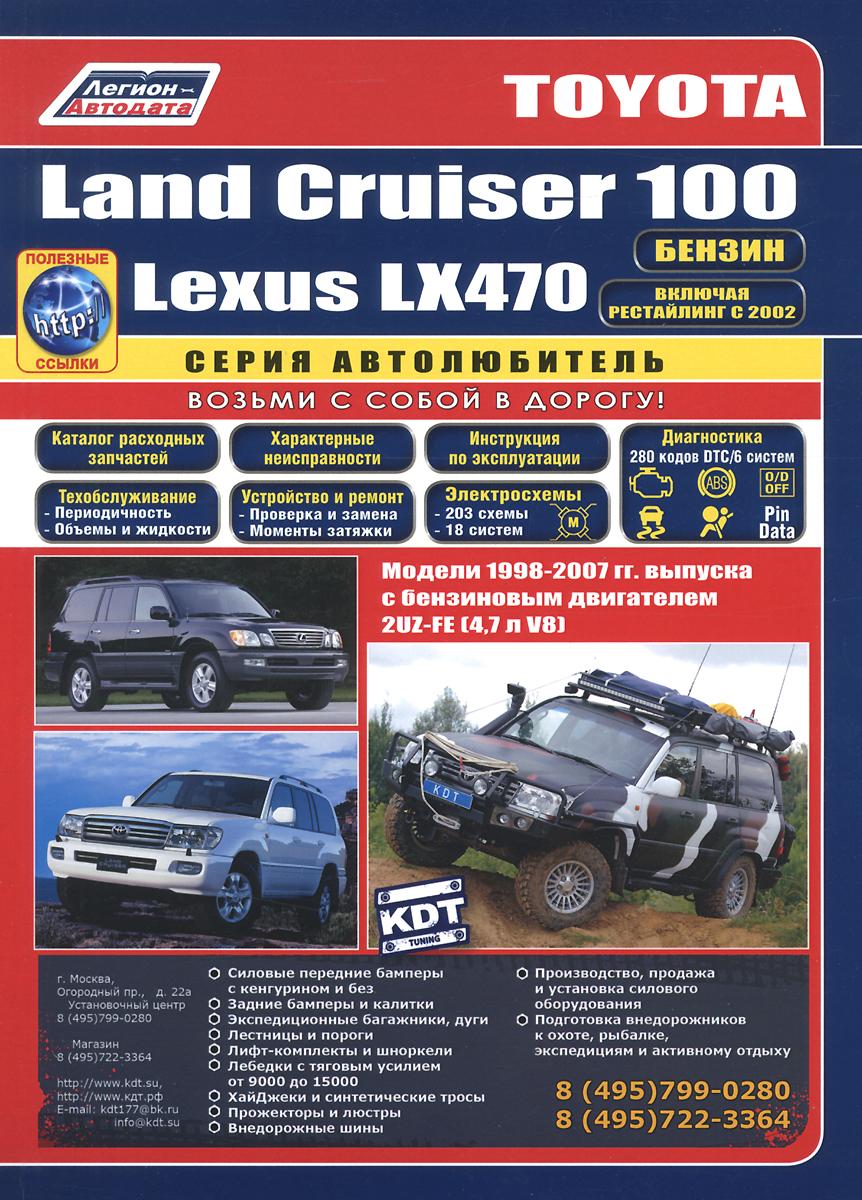 Toyota Land Cruiser 100 / Lexus LX 470. Модели 1998-2007 гг. выпуска с бензиновым двигателем 2UZ-FE (V8 4,7л). Включая рестайлинговые модели с 2002 года выпуска. Руководство по ремонту и техническому обслуживанию lexus rx 300 toyota harrier 1997 2003 гг руководство по ремонту и техническому обслуживанию