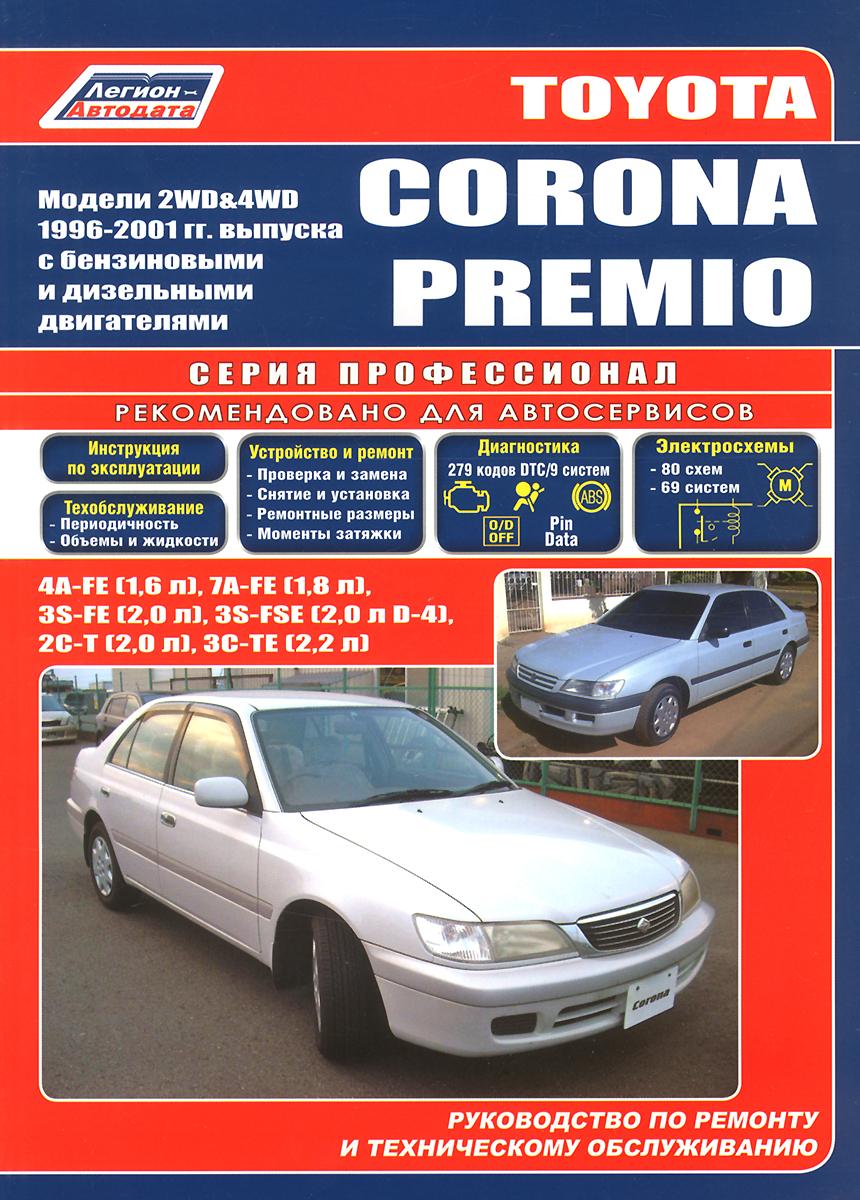 Toyota Corona Premio. Руководство по ремонту и обслуживанию toyota toyoace dyna 200 300 400 модели 1988 2000 годов выпуска с дизельными двигателями руководство по ремонту и техническому обслуживанию