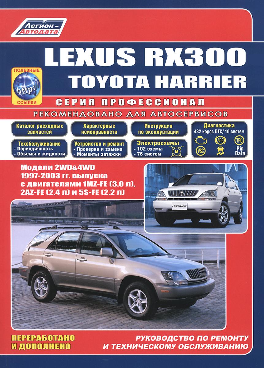Lexus RX 300 / Toyota Harrier. 1997-2003 гг. Руководство по ремонту и техническому обслуживанию toyota crown crown majesta модели 1999 2004 гг выпуска toyota aristo lexus gs300 модели 1997 руководство по ремонту и техническому обслуживанию