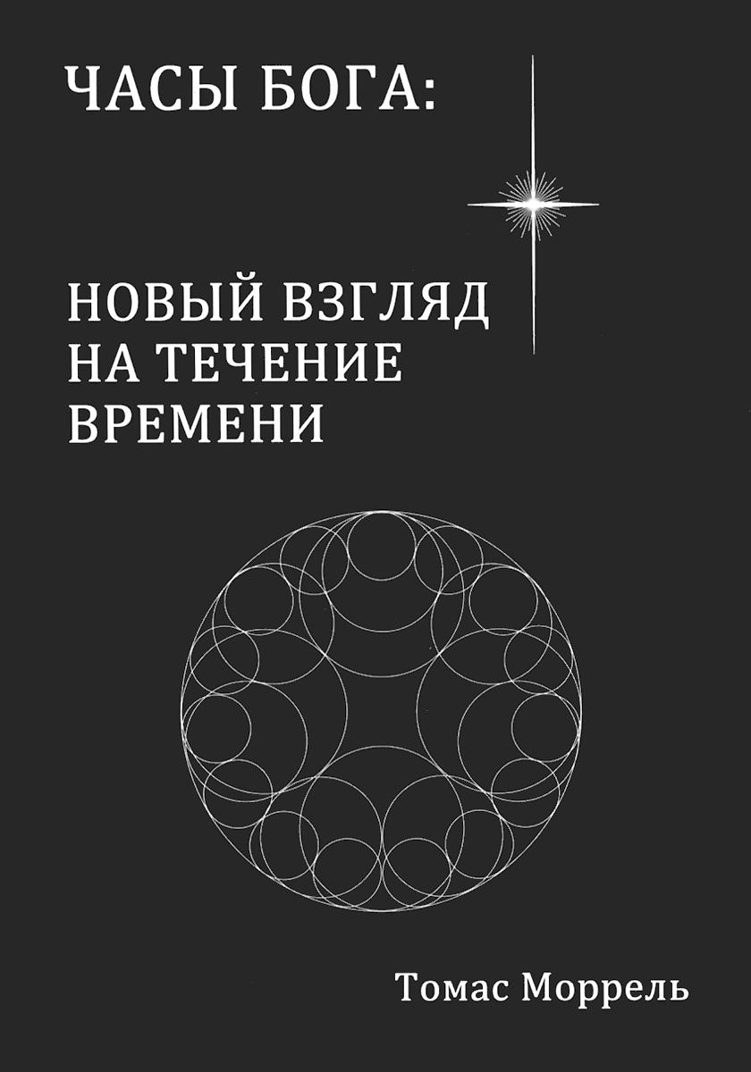 Томас Моррель Часы Бога. Новый взгляд на течение времени