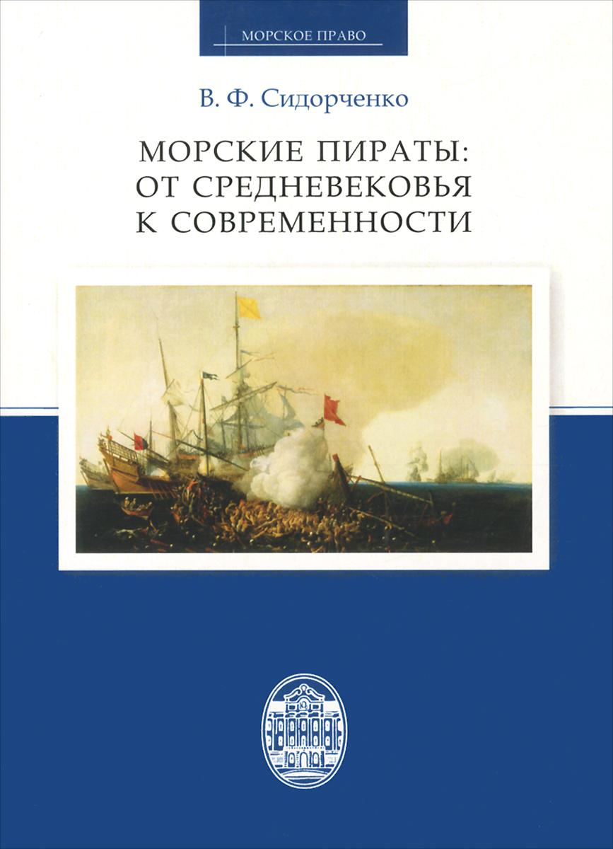 В. Ф. Сидорченко Морские пираты. От Средневековья к современности морские истории