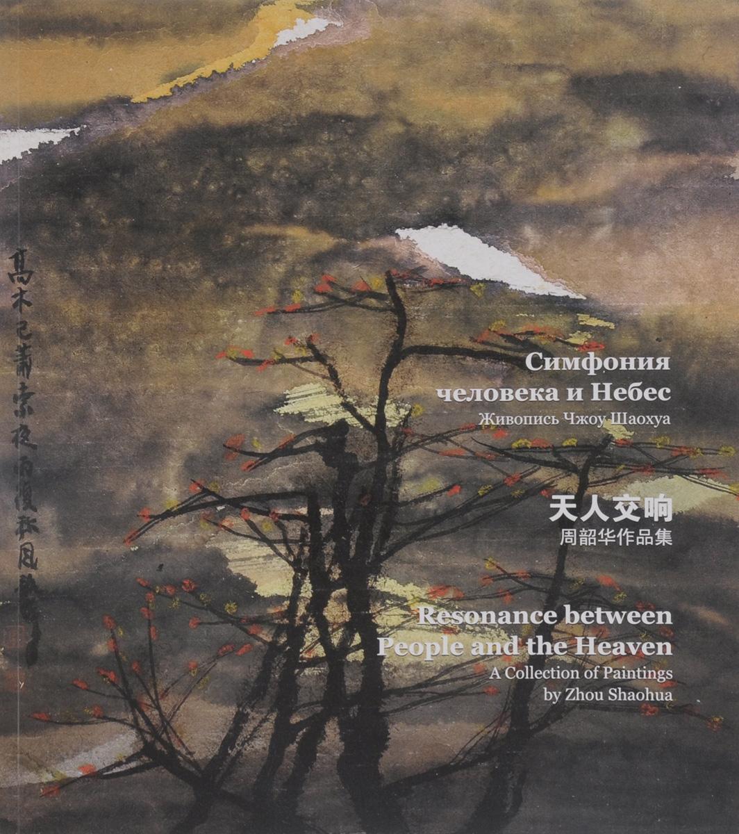 Симфония человека и небес. Живопись Чжоу Шаохуа. Каталог выставки каталог big