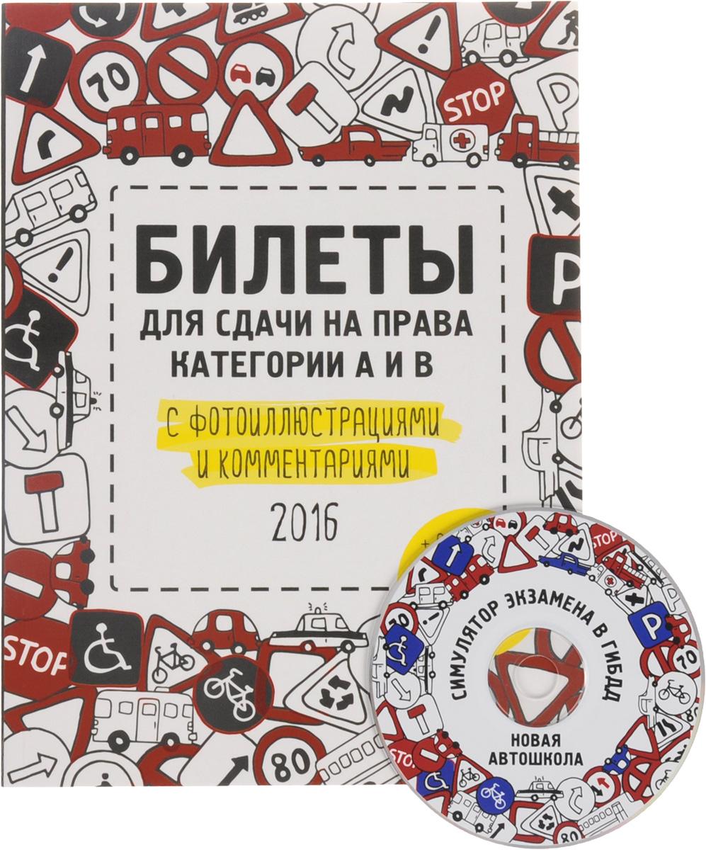 Zakazat.ru Билеты для сдачи на права категории А и В с фотоиллюстрациями и комментариями