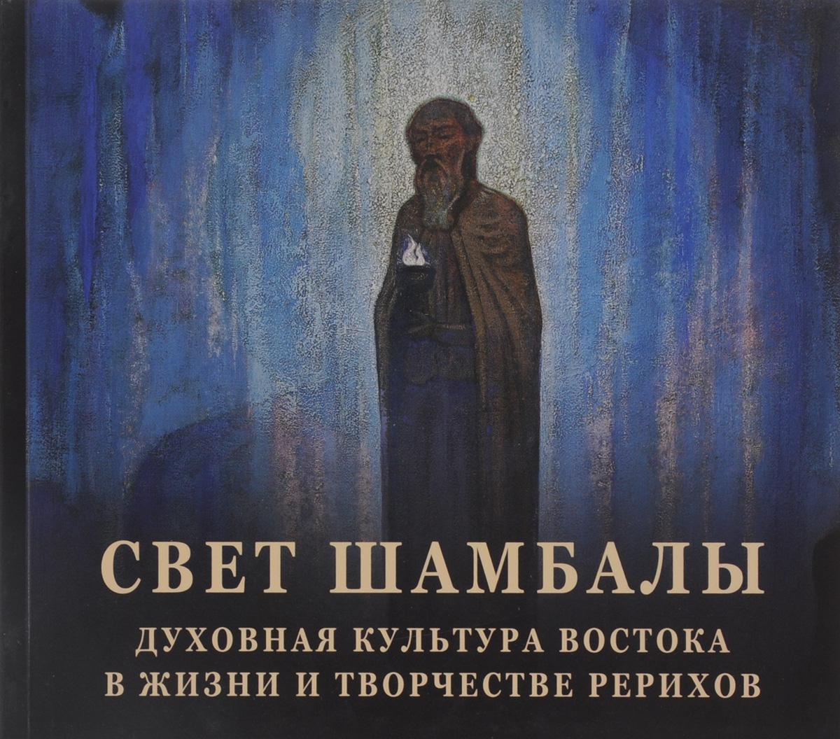 Свет Шамбалы. Духовная культура Востока в жизни и творчестве Рерихов