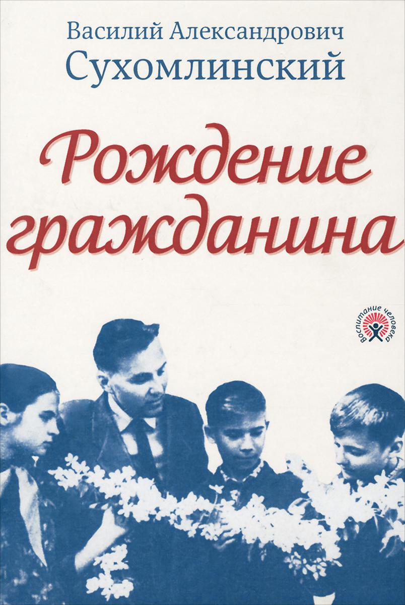 Рождение гражданина. В. А. Сухомлинский