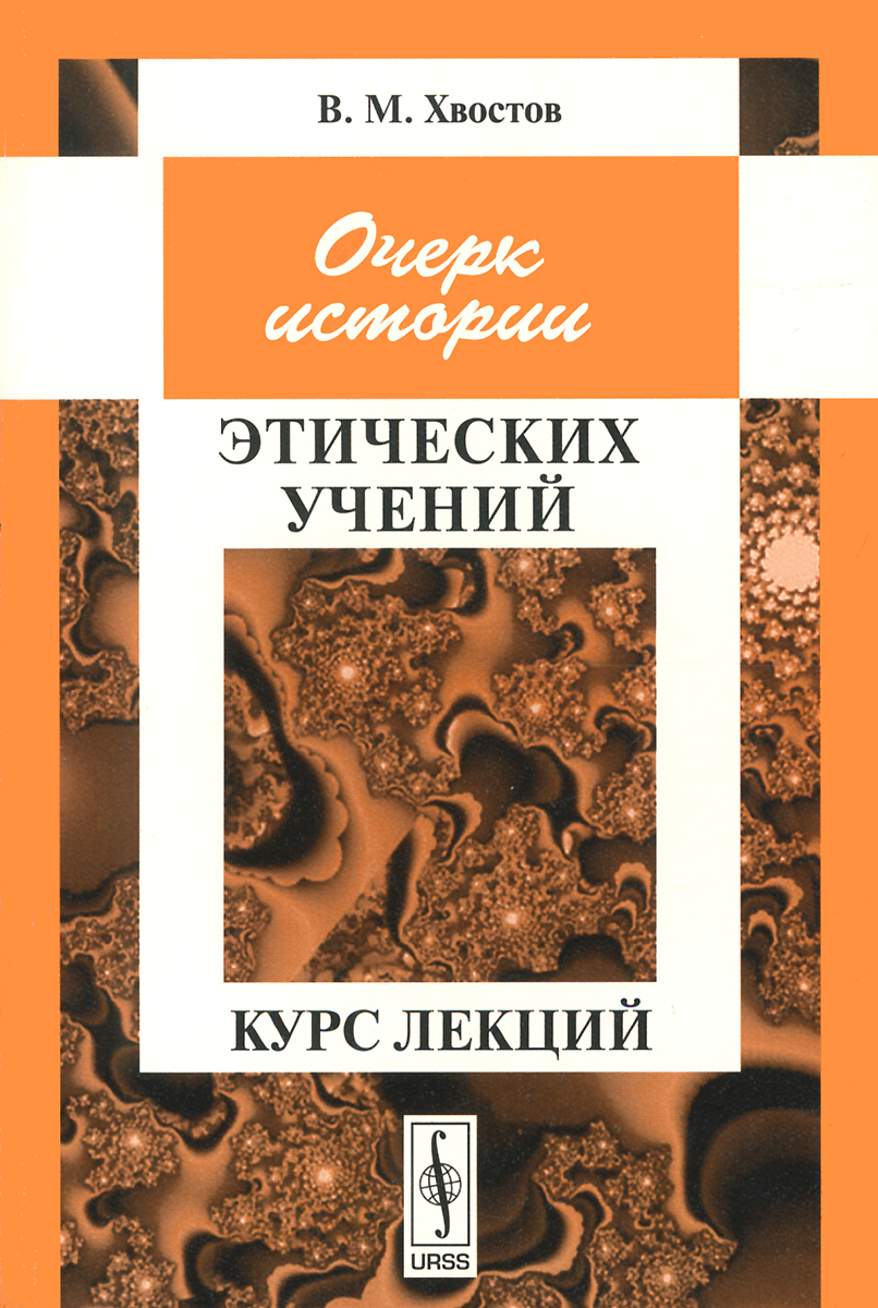 Обложка книги Очерк истории этических учений. Курс лекций