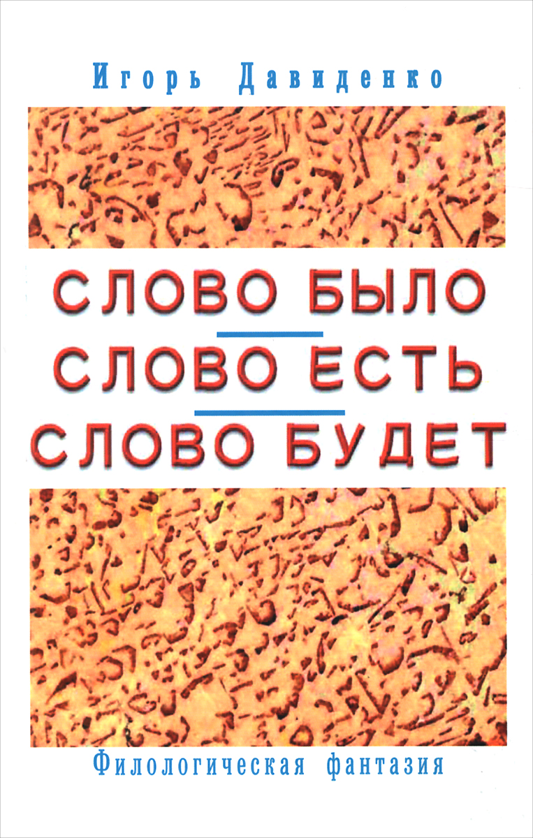 Игорь Давиденко Слово было. Слово есть. Слово будет. Филологическая фантазия цены