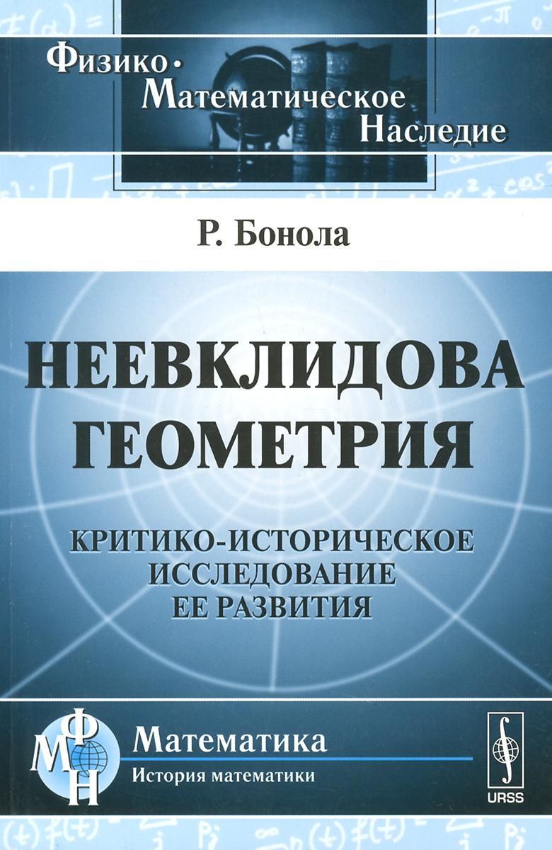 Неевклидова геометрия. Критико-историческое исследование ее развития. Р. Бонола