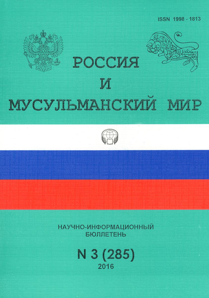 Россия и мусульманский мир, №3(285), 2016 современные монеты мира информационный бюллетень январь июнь 2015