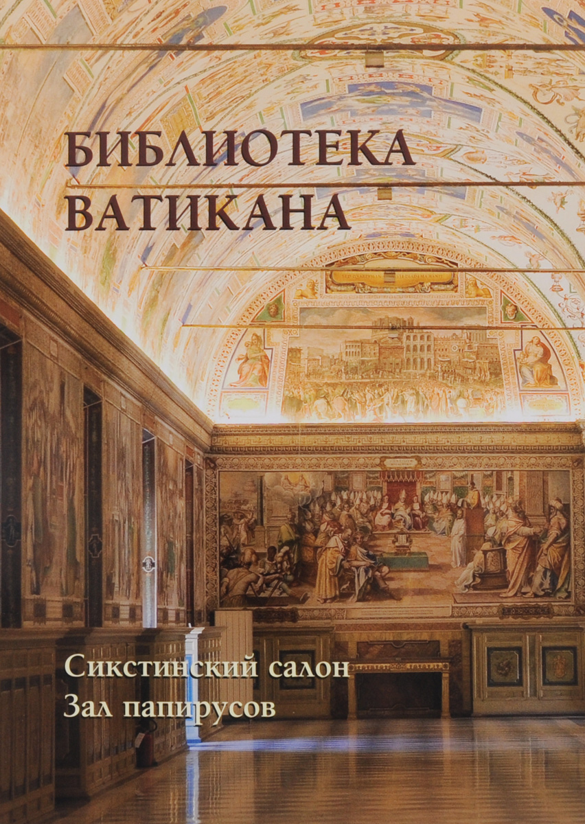 Библиотека Ватикана. Сикстинский салон. Зал папирусов библиотека сойкина комплект из 147 книг