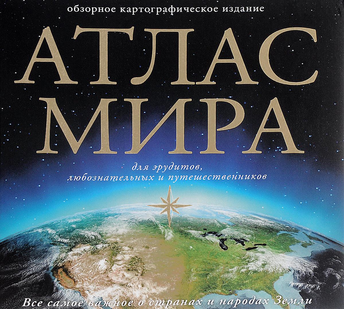 Атлас мира атлас мира