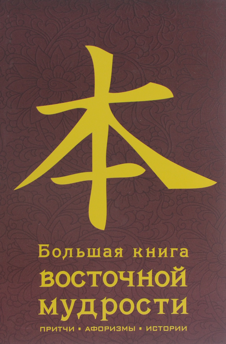 О. В. Евтихов Большая книга восточной мудрости