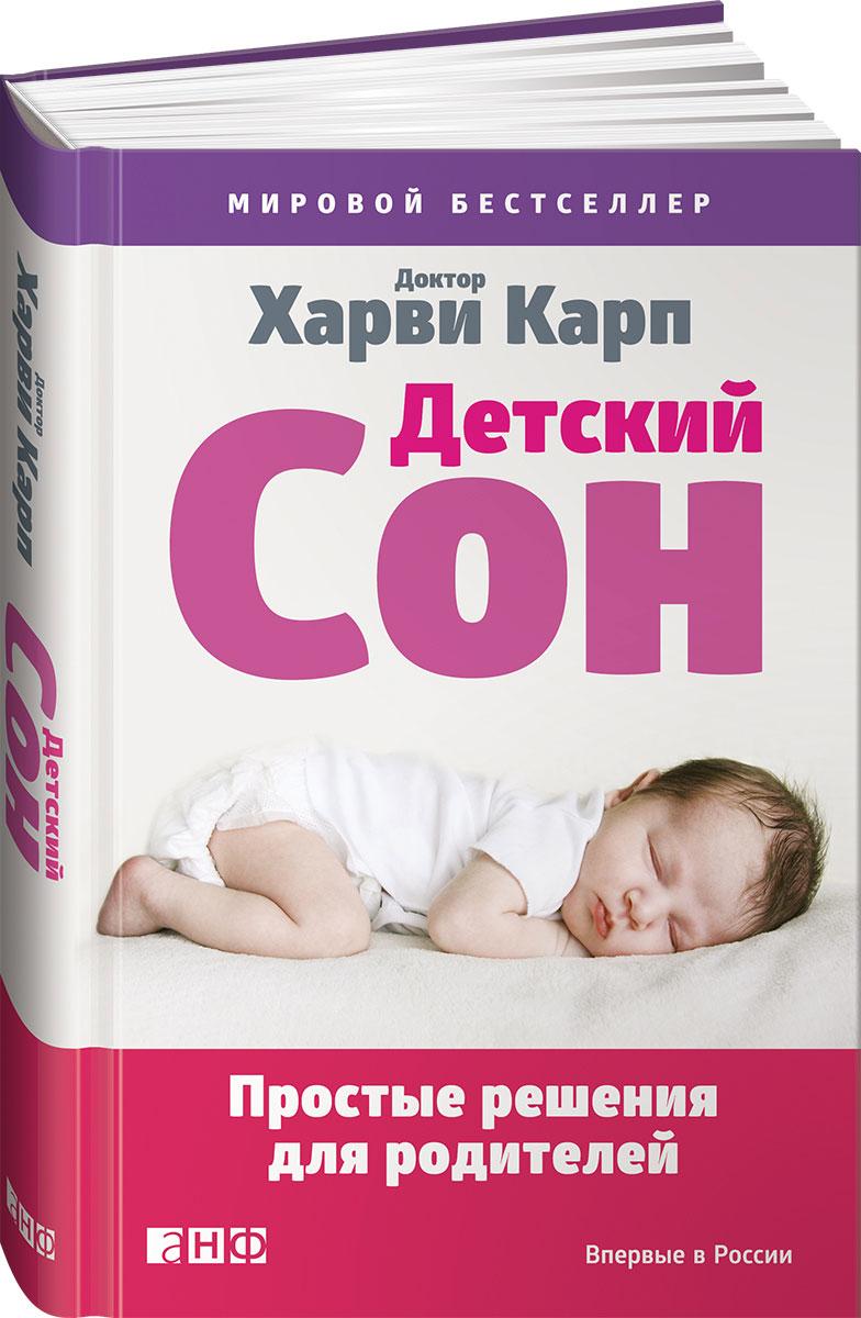 Харви Карп Детский сон. Простые решения для родителей