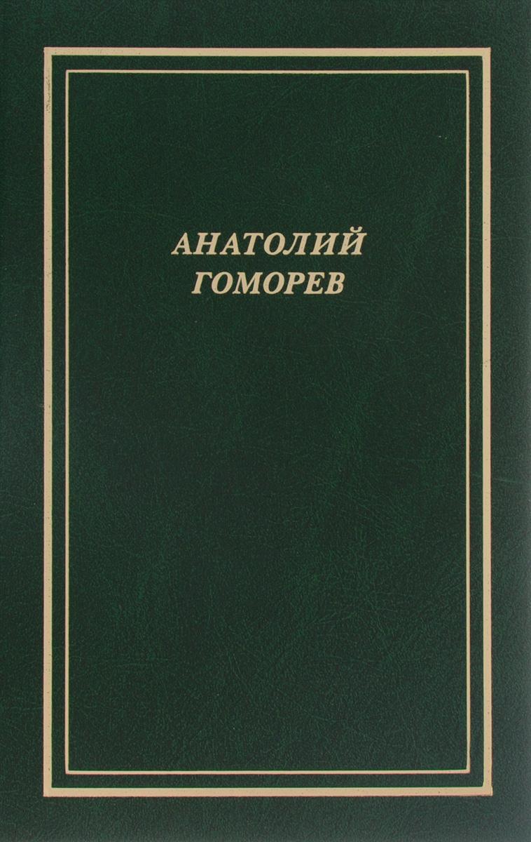 Анатолий Гоморев Анатолий Гоморев. Собрание стихотворений