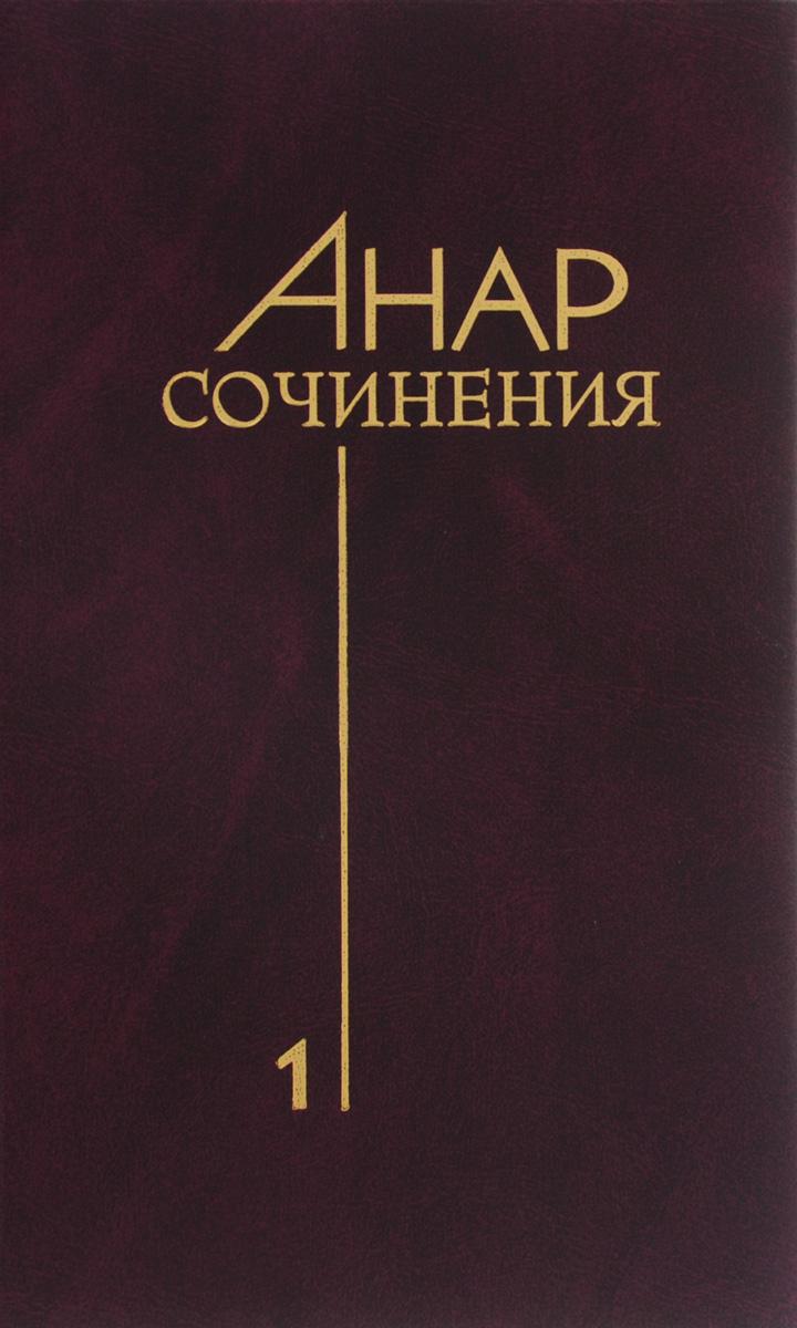Фото Анар Анар. Сочинения. Книга 1