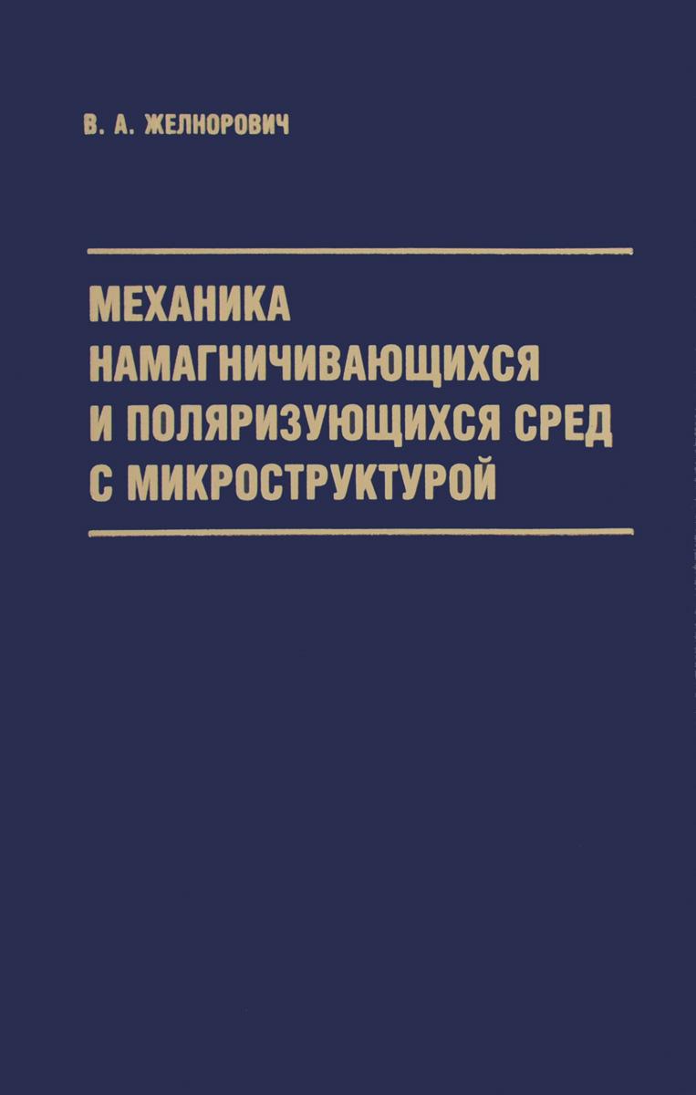 Фото - В. А. Желнорович Механика намагничивающихся и поляризующихся сред с микроструктурой а а боровков эргодичность и устойчивость случайных процессов