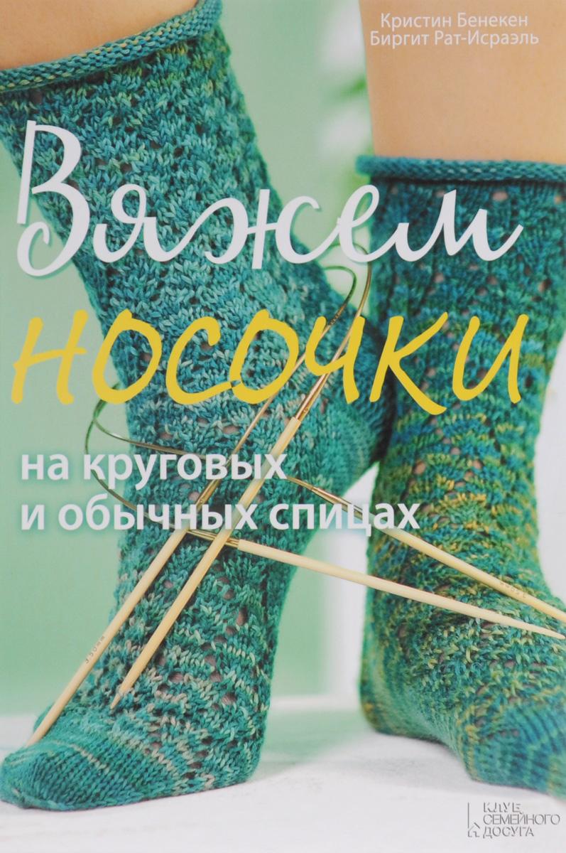 Кристин Бенекен, Биргит Рат-Исраэль Вяжем носочки на круговых и обычных спицах приспособление для вязания носков