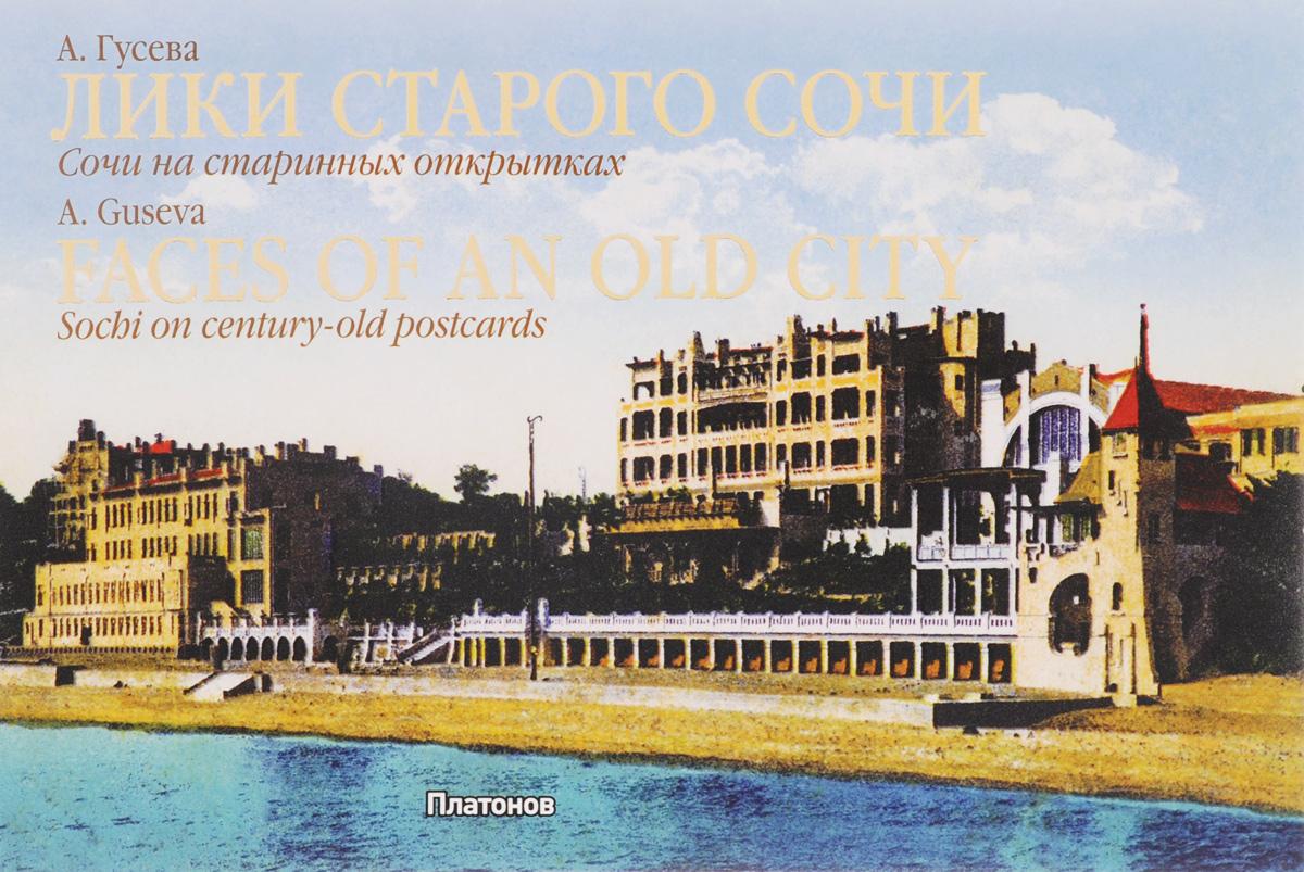 А. Гусева Лики старого Сочи. Сочи на старинных открытках / Faces of an Old City: Sochi on Century-Old Postcards