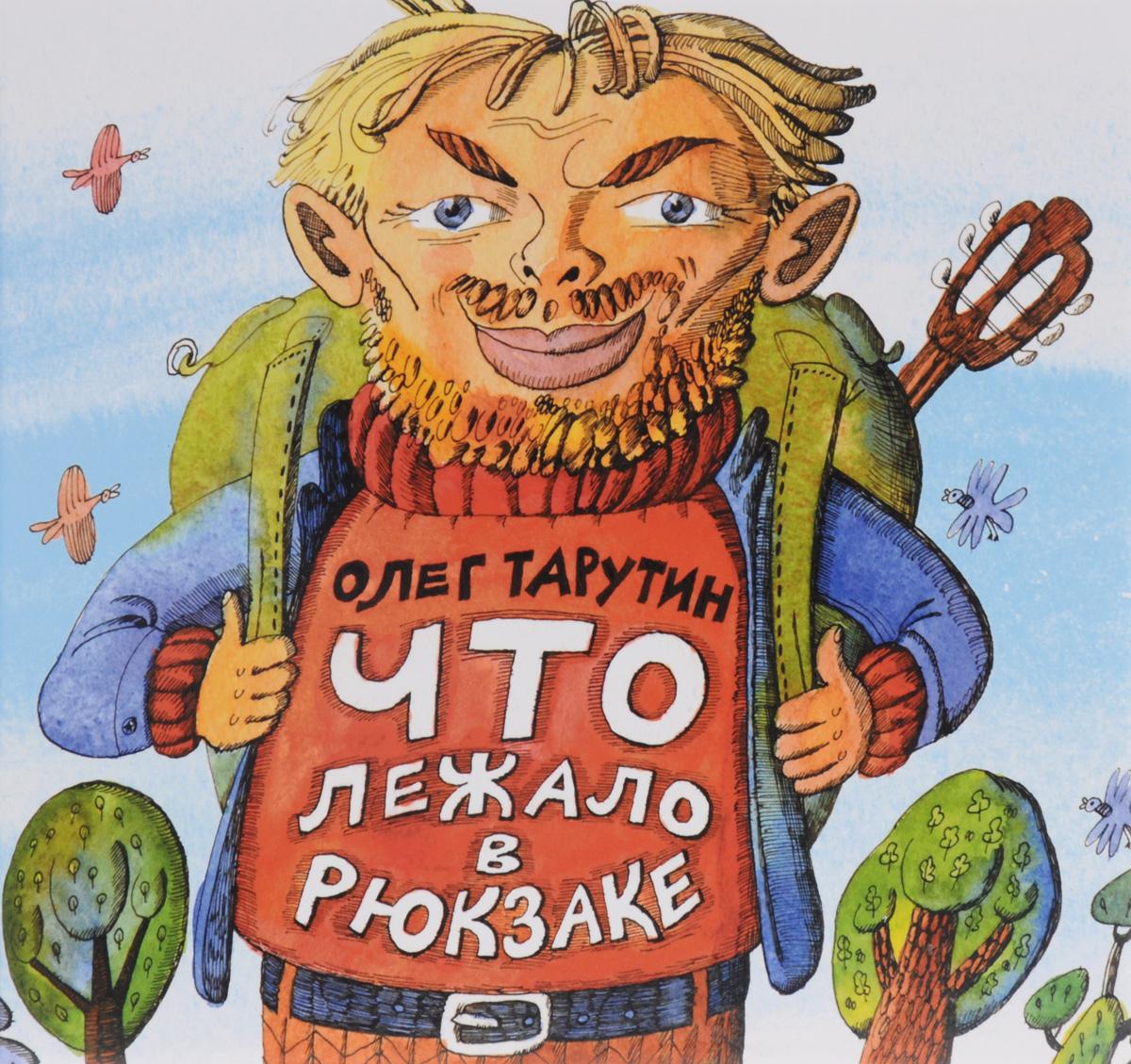 Олег Тарутин Что лежало в рюкзаке