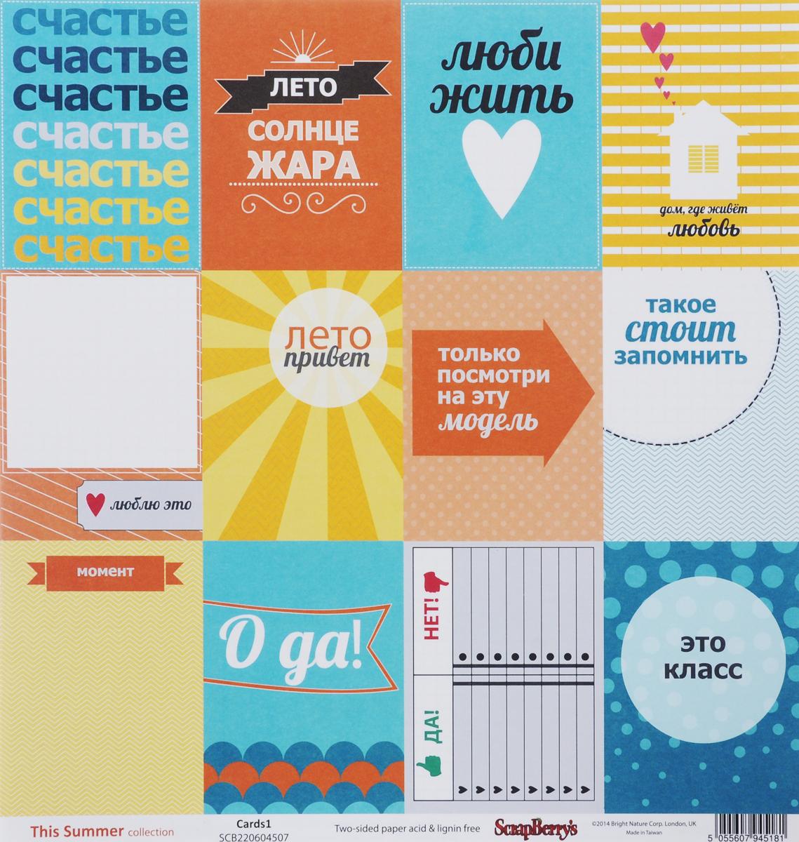 Бумага для скрапбукинга ScrapBerrys Летние карточки, 30,5 х 30,5 см, 10 листовSCB220604507Бумага для скрапбукинга ScrapBerrys Летние карточки позволит создать красивый альбом, фоторамку или открытку ручной работы, оформить подарок или аппликацию. Набор включает в себя 10 листов из плотной бумаги с односторонней печатью. Бумага не содержит кислоты и лигнина.Скрапбукинг - это хобби, которое способно приносить массу приятных эмоций не только человеку, который этим занимается, но и его близким, друзьям, родным. Это невероятно увлекательное занятие, которое поможет вам сохранить наиболее памятные и яркие моменты вашей жизни, а также интересно оформить интерьер дома. Размер листа: 30,5 х 30,5 см.