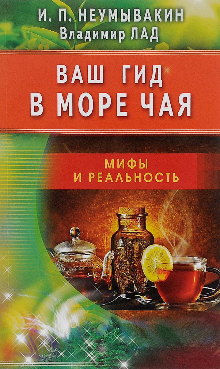 Ваш гид в море чая. И. П. Неумывакин, Владимир Лад