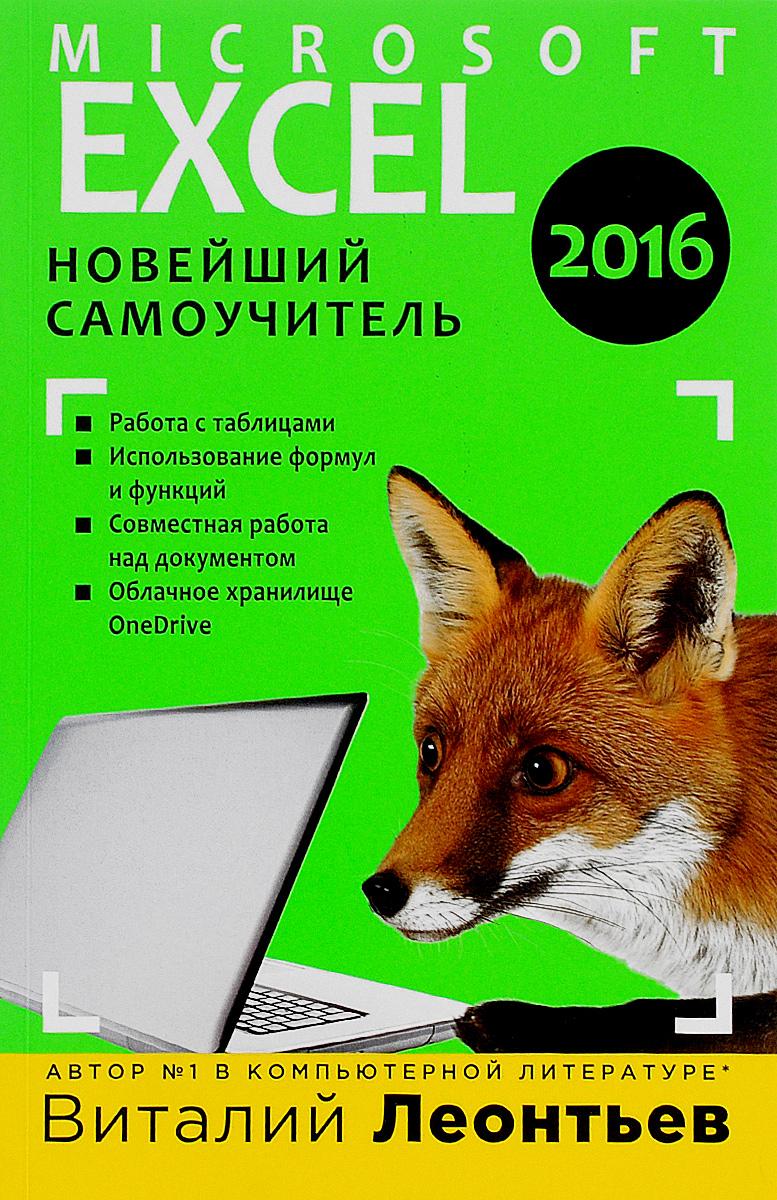 Виталий Леонтьев Microsoft Excel 2016. Новейший самоучитель excel 2016办公应用 从新手到高手(附光盘)