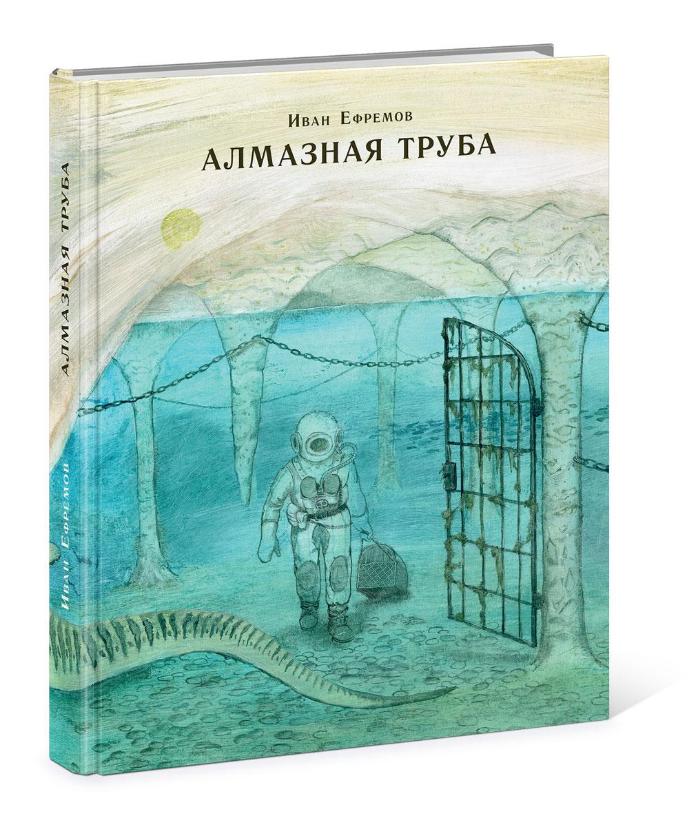 Иван Ефремов Алмазная труба ефремов иван белый рог приключенческие рассказы цифровая версия