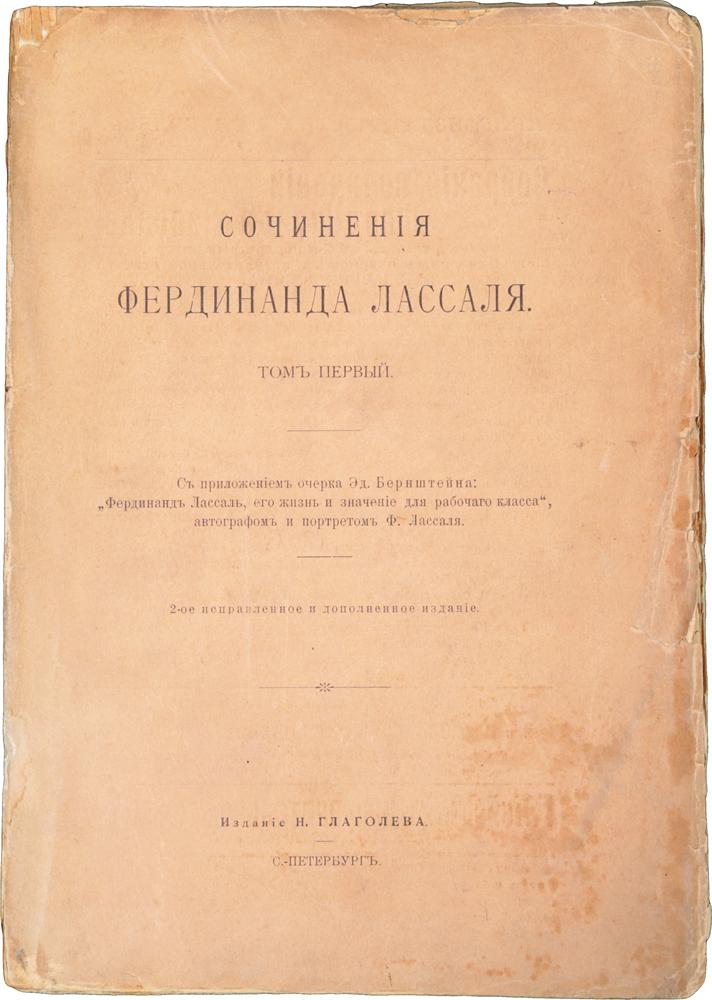 Сочинения Фердинанда Лассаля. Том I н ф губанова развитие игровой деятельности младшая группа