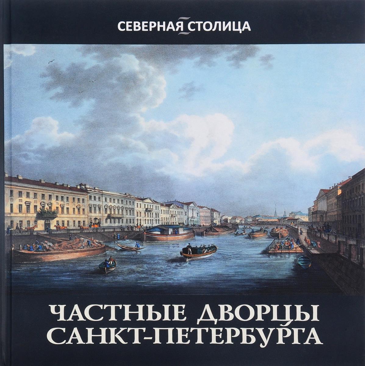 Елена Жерихина Частные дворцы Санкт-Петербурга паршкова т ф приоратский дворец в гатчине