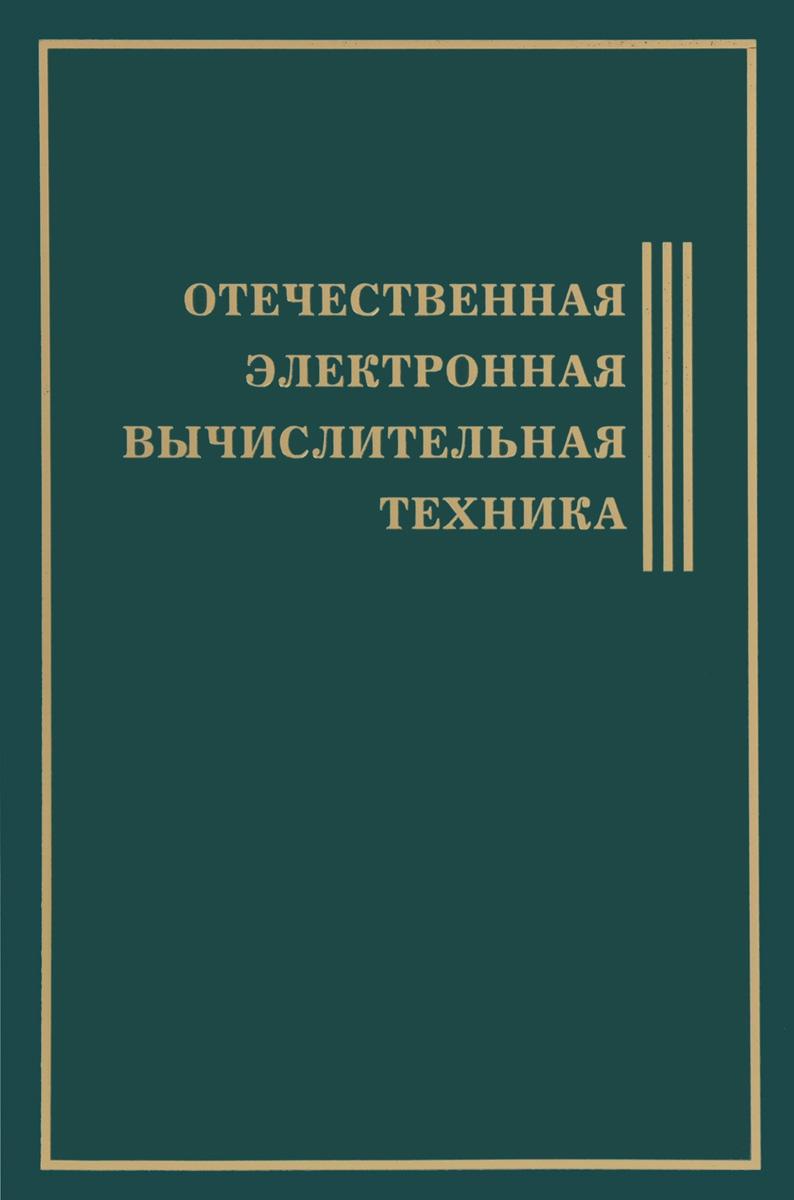 Отечественная электронная вычислительная техника ISBN: 978-5-903989-25-6