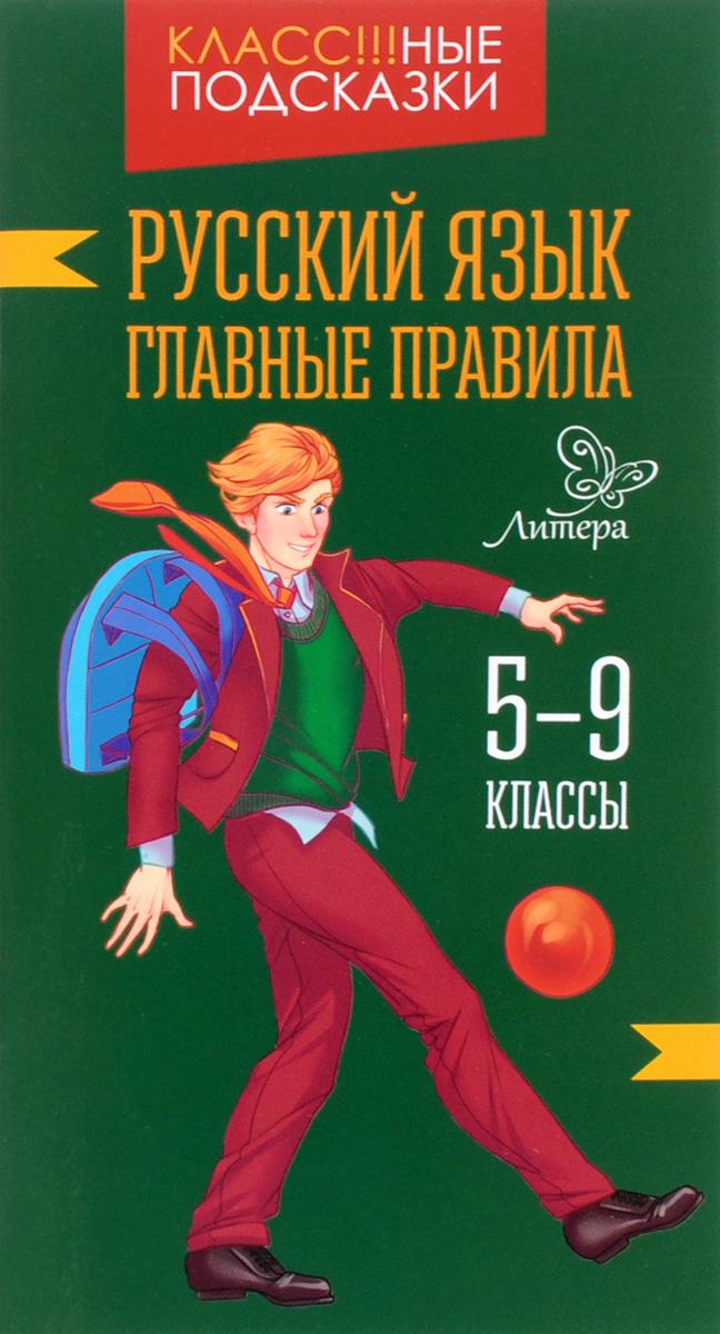 И. М. Стронская Русский язык. 5-9 классы. Главные правила
