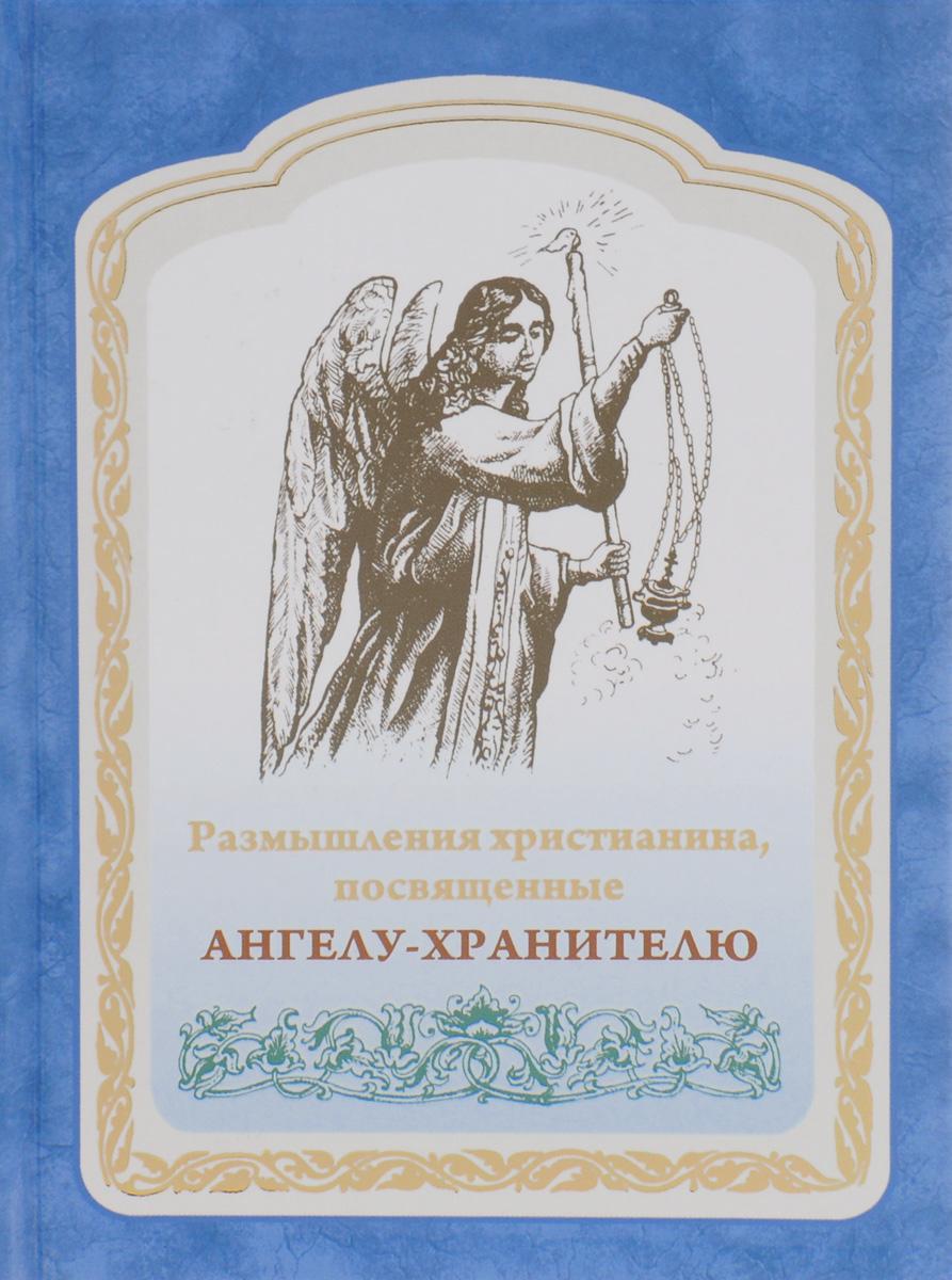 Размышление христианина, посвященные Ангелу-хранителю рубашка ангел мой