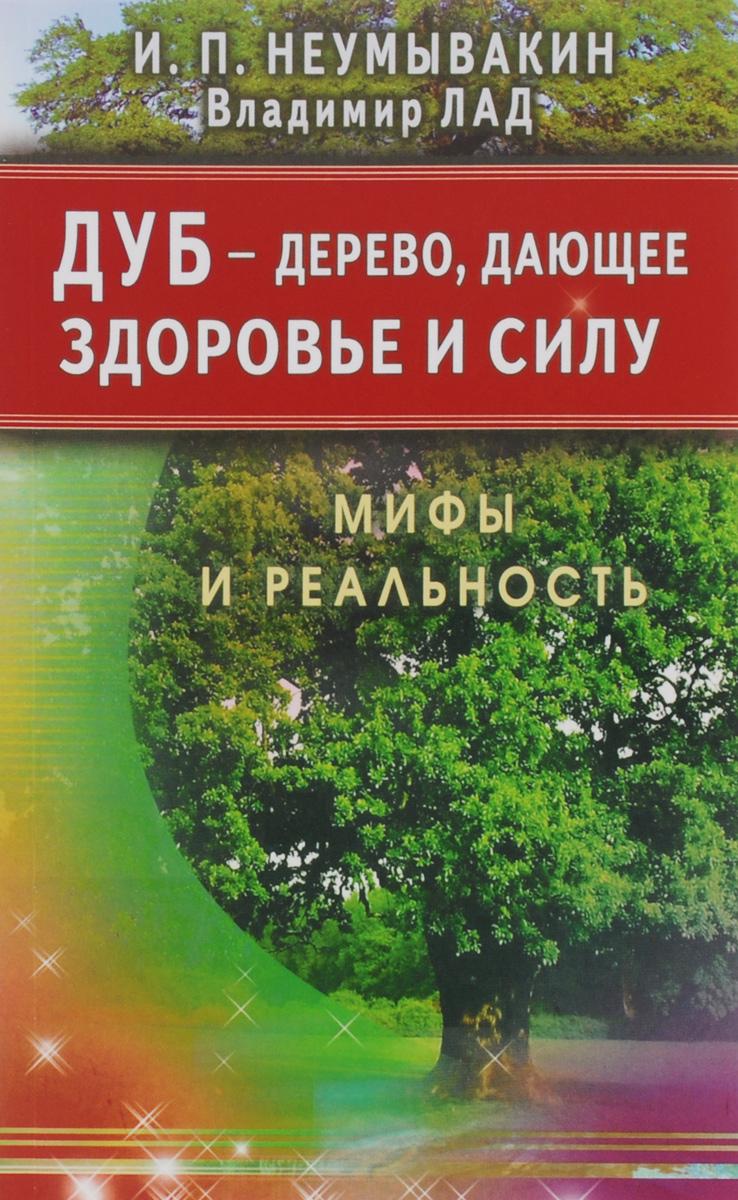 И. П. Неумывакин, Владимир Лад Дуб - дерево, дающее здоровье и силу ISBN: 978-5-4236-0314-4