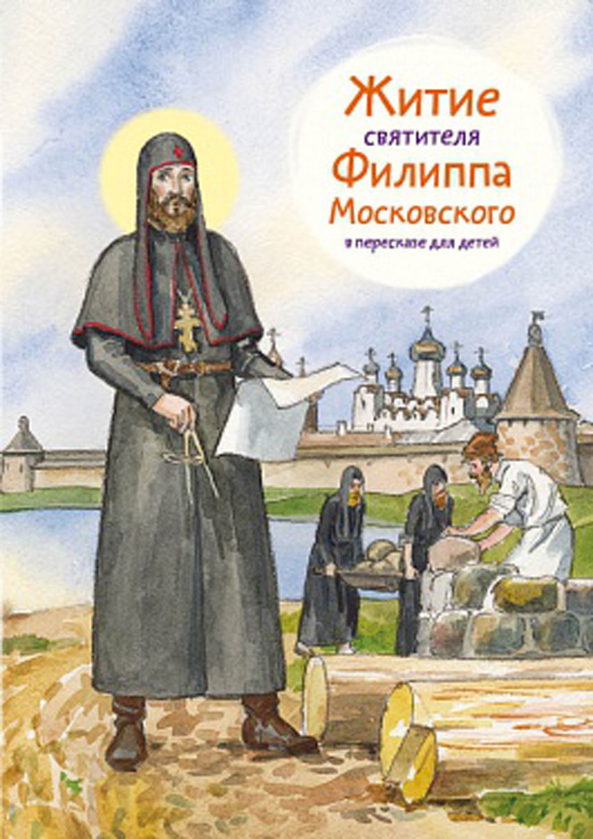 Александр Ткаченко Житие святителя Филиппа Московского в пересказе для детей