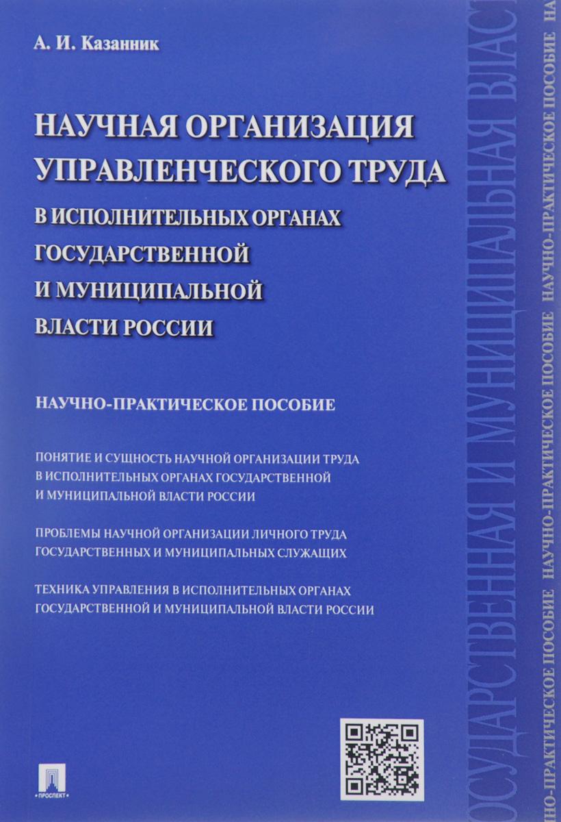 Научная организация управленческого труда в исполнительных органах государственной и муниципальной власти России