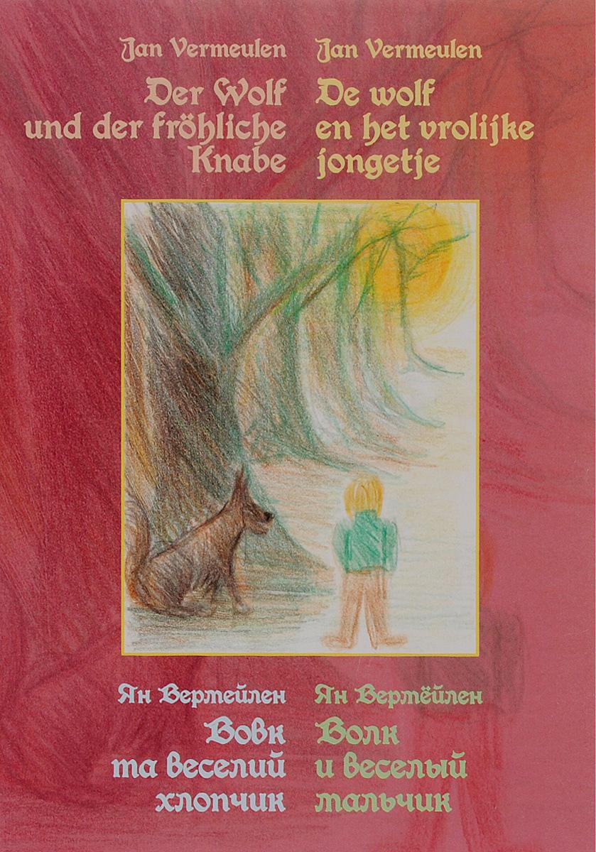 Ян Вермёйлен Der Wolf und der frohliche Knabe / De wolf en het vrolijke jongetje / Вовк та веселий хлопчик / Волк и веселый мальчик ботинки der spur der spur de034amwiz42