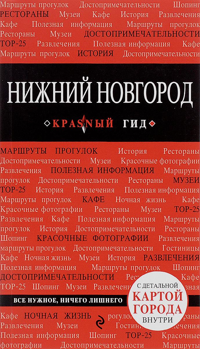 Нижний Новгород. Путеводитель (+ карта). Н. Б. Леонова