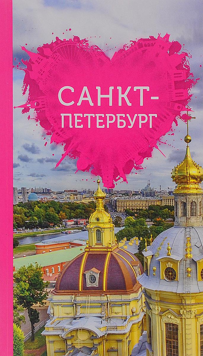Санкт-Петербург для романтиков (+ карта). Е. А. Жирадкова