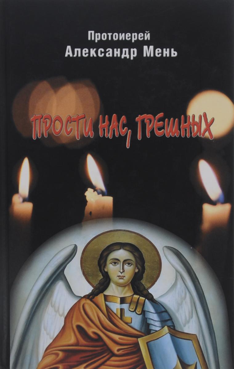 Протоиерей Александр Мень Прости нас, грешных валентин дикуль упражнения для позвоночника для тех кто в пути
