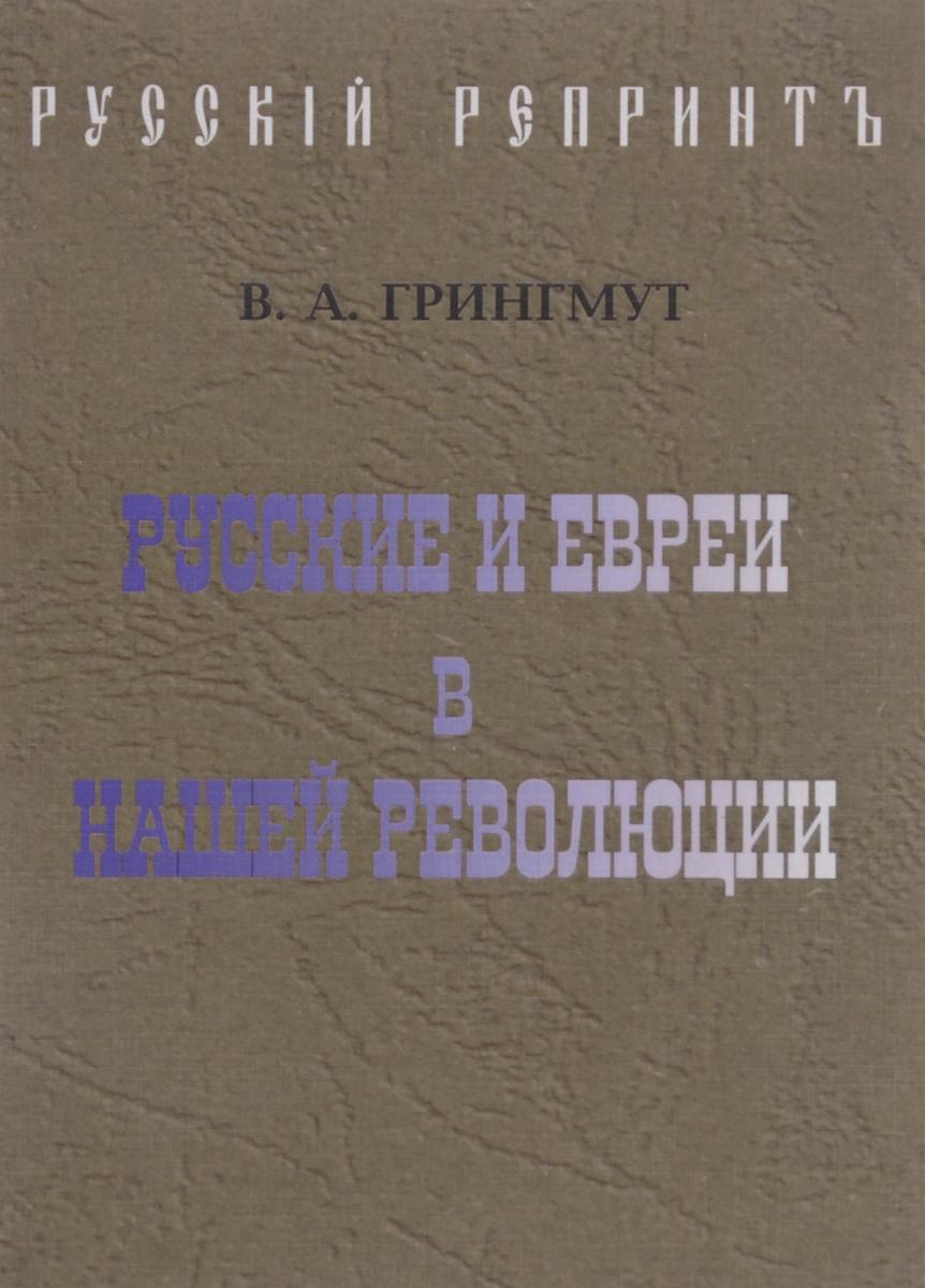 В. А. Грингмут Русские и евреи в нашей революции