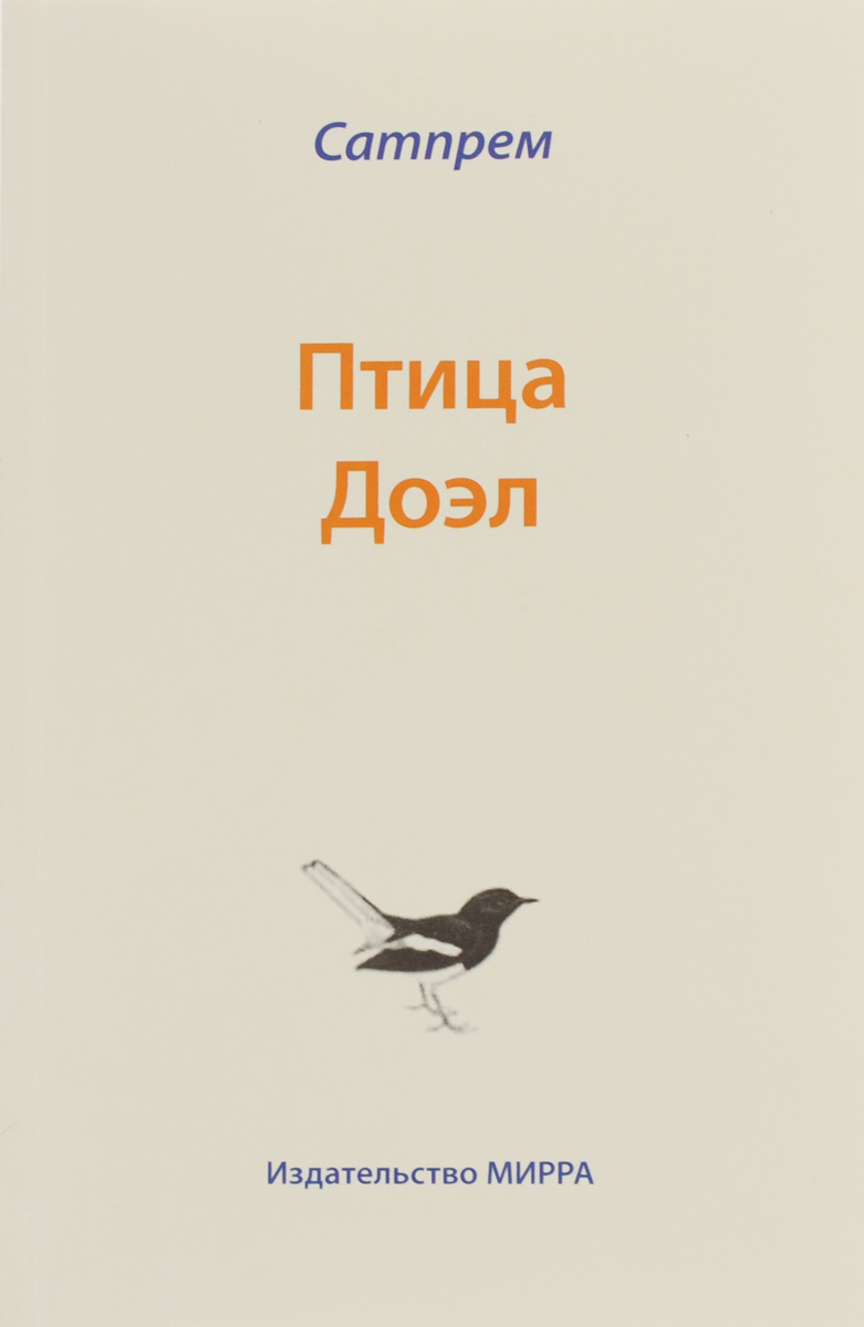 Сатпрем Птица Доэл